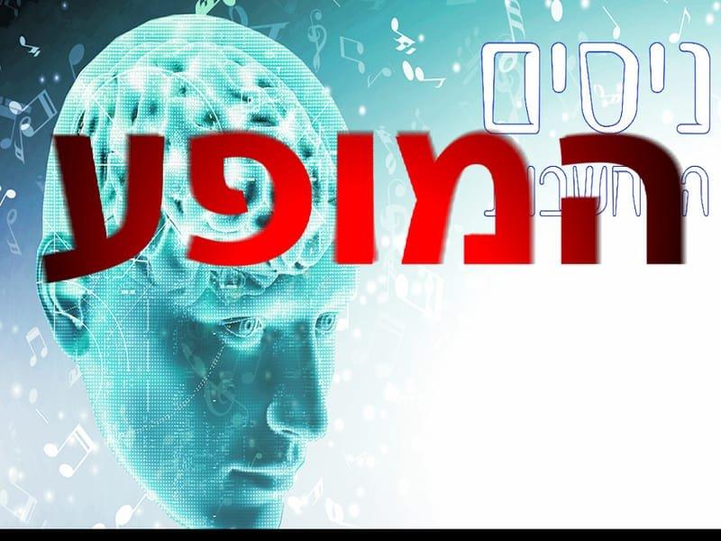 אמן חושים |לאירועים,ימי הולדת אמן חושים ישראלי מומלץ| סרטוני וידאו  באיכות 4k