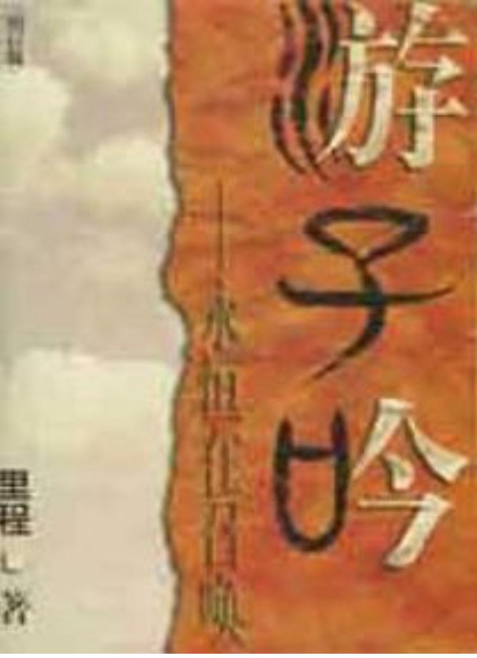 游子吟 - 永恒的召唤(里程)
