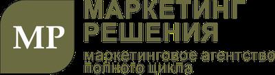 МАРКЕТИНГ РЕШЕНИЯ