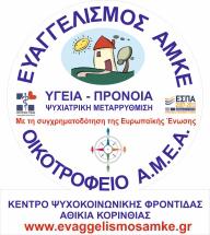 ΟΙΚΟΤΡΟΦΕΙΟ ΕΥΑΓΓΕΛΙΣΜΟΣ ΙΙ - ΑΡΓΟΛΙΔΑ