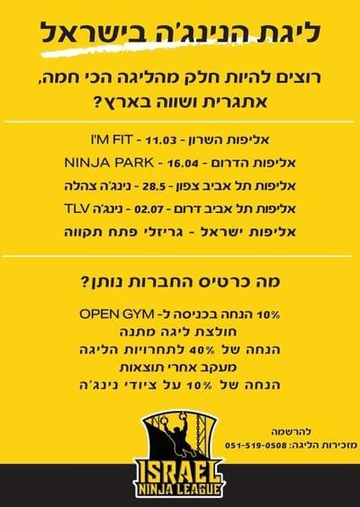 ליגת הנינג'ה של ישראל