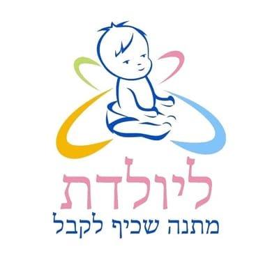 מתנות ליולדות ולרך הנולד - משלוחים לכל הארץ