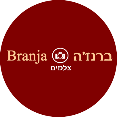 Branja ברנז'ה