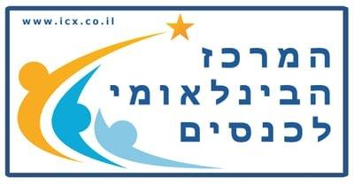 המרכז הבינלאומי לכנסים