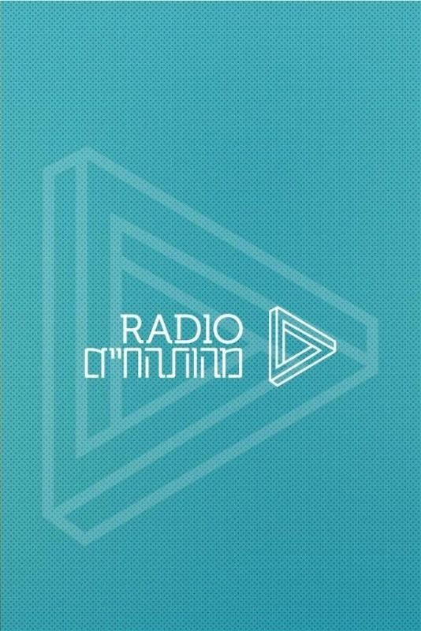 רדיו מהות החיים