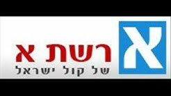 קול ישראל - רשת א'