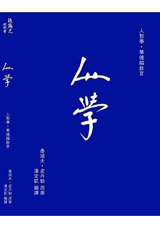 《人学》 魯道夫.史丹勒.著 琉璃光 出版