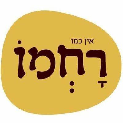רחמו שוק מחנה יהודה