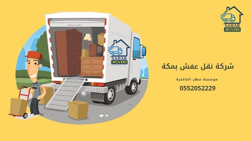 شركة نقل عفش بمكة | 0552052229 |