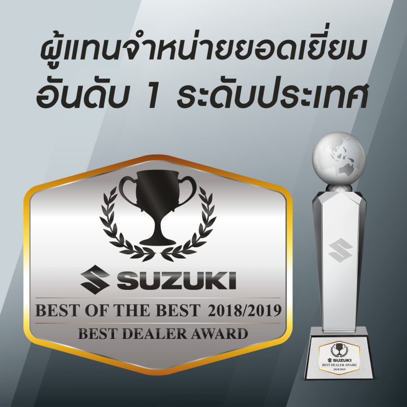 BEST OF THE BEST  2018/2019