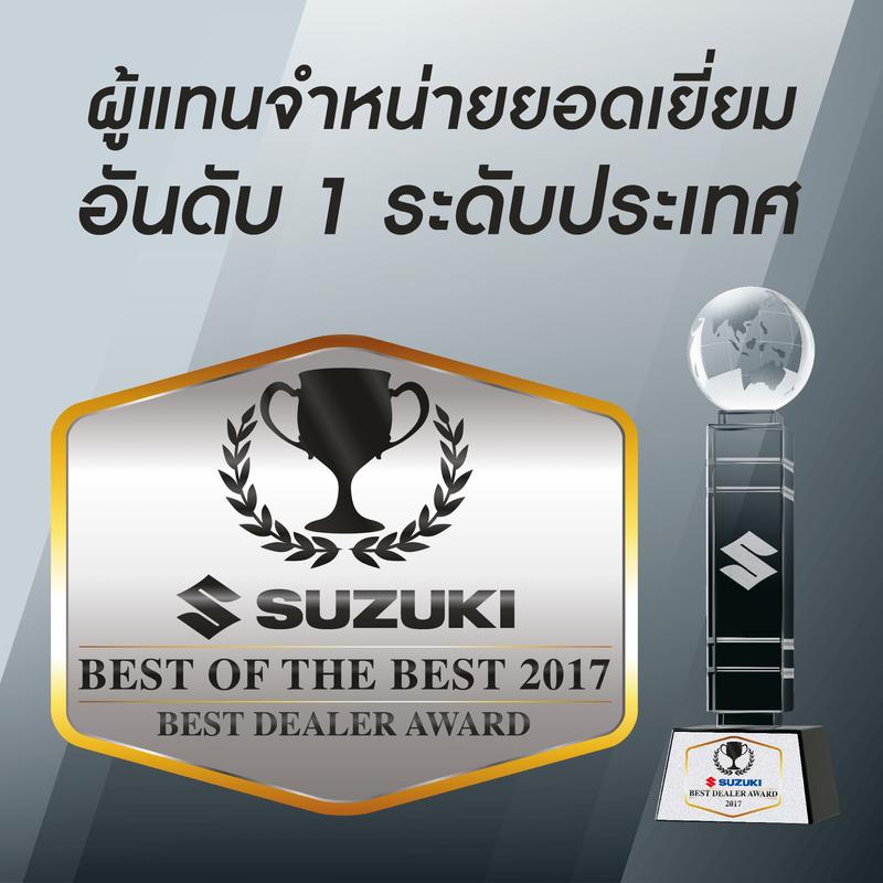ฺBEST OF THE BEST  2017