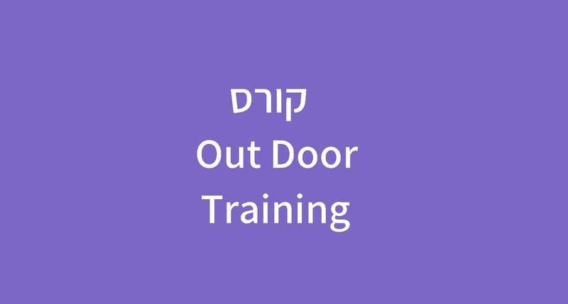 קורס Out Door Training