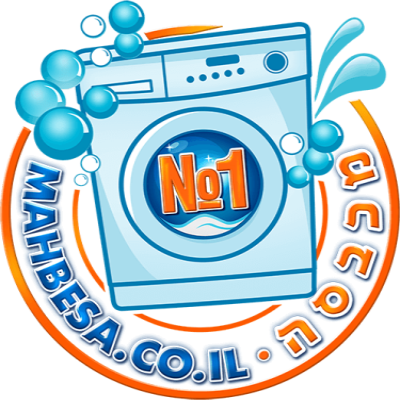 מכבסה - מכבסה בראשון לציון