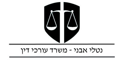 נטלי אבני, משרד עורכי דין