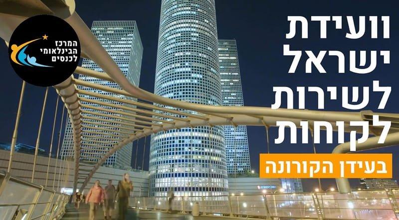 הועידה המקצועית ה-23 לחווית לקוח  ושירות לקוחות בישראל