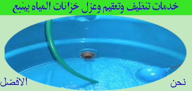 تنظيف وتعقيم خزانات المياه بينبع