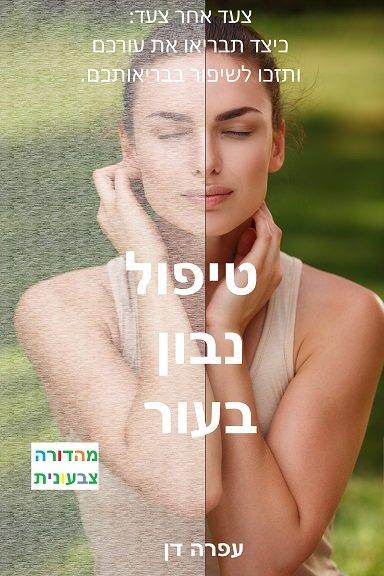 ספר הדרכה לטיפוח העור