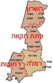 <h2>אזורי שרות הדברה במרכז