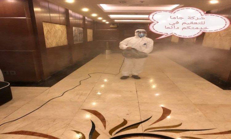 شركة تعقيم فنادق بالدمام