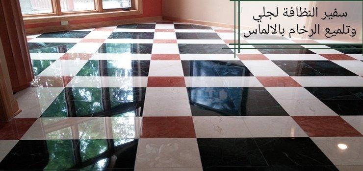 كيفية تنظيف الأرضيات الرخامية