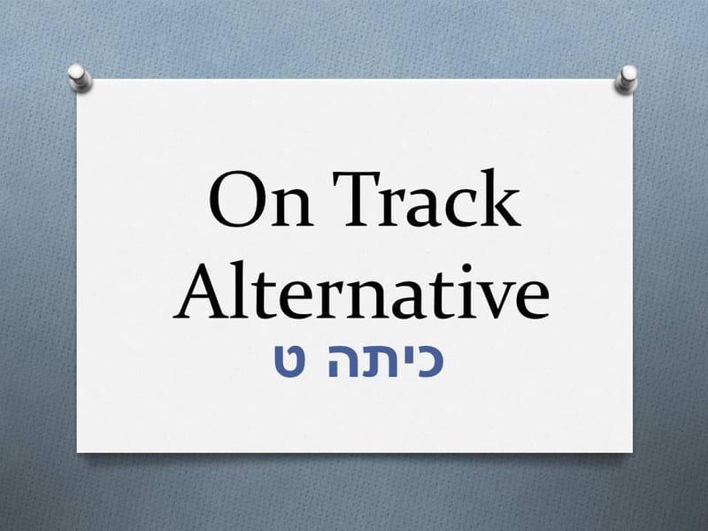 On Track Alternative  (כיתה ט)