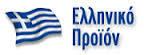 Ελληνικό προϊόν
