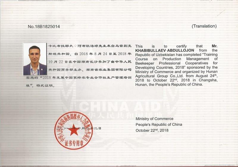 Диплом за повышение квалификации по пчеловодству 2018 в Китае
