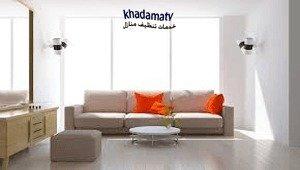 شركة تنظيف شقق بالخرج الرياض