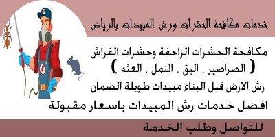 شركه مكافحه حشرات في الرياض