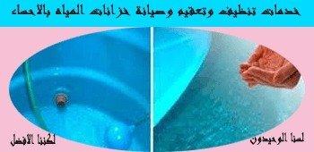 تنظيف خزانات المياه في الاحساء