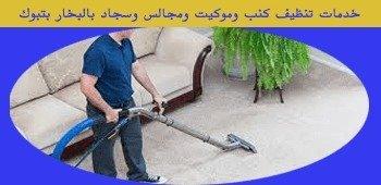 شركة تنظيف كنب بالبخار بتبوك
