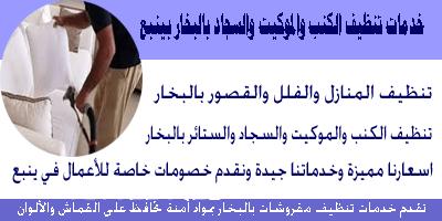 شركه تنظيف موكيت مساجد بينبع