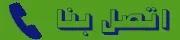 رش البق الصراصير النمل بتبوك