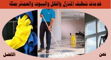شركات تنظيف منازل وفلل بمكه