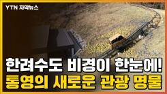 [자막뉴스] '한려수도 비경이 한눈에!' 통영의 새로운 관광 명물