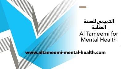 التميمي للصحة العقلية
