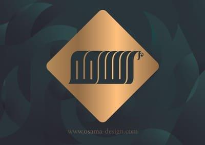المصمم اسامه النمري