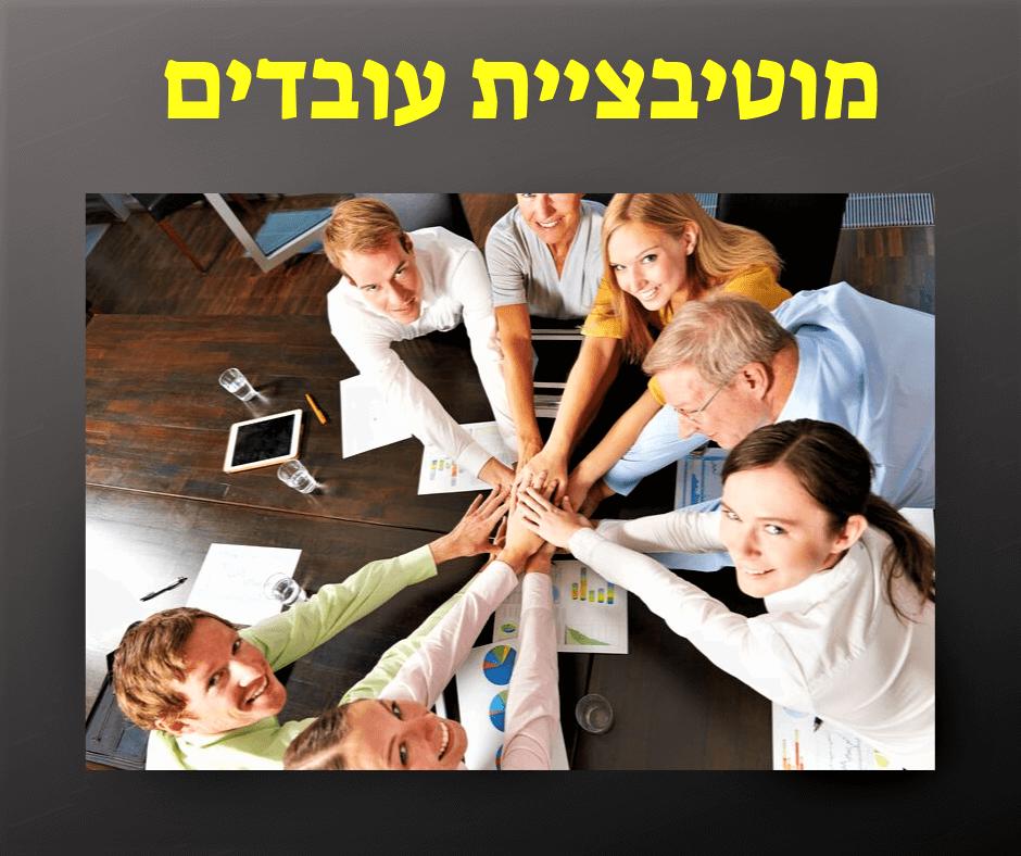 מוטיבציה,מוטיבציית עובדים ,אפרת גדור פתרונות מעשיים לניהול חנויות ,חגיגת הצלחות ,ניהול עובדים