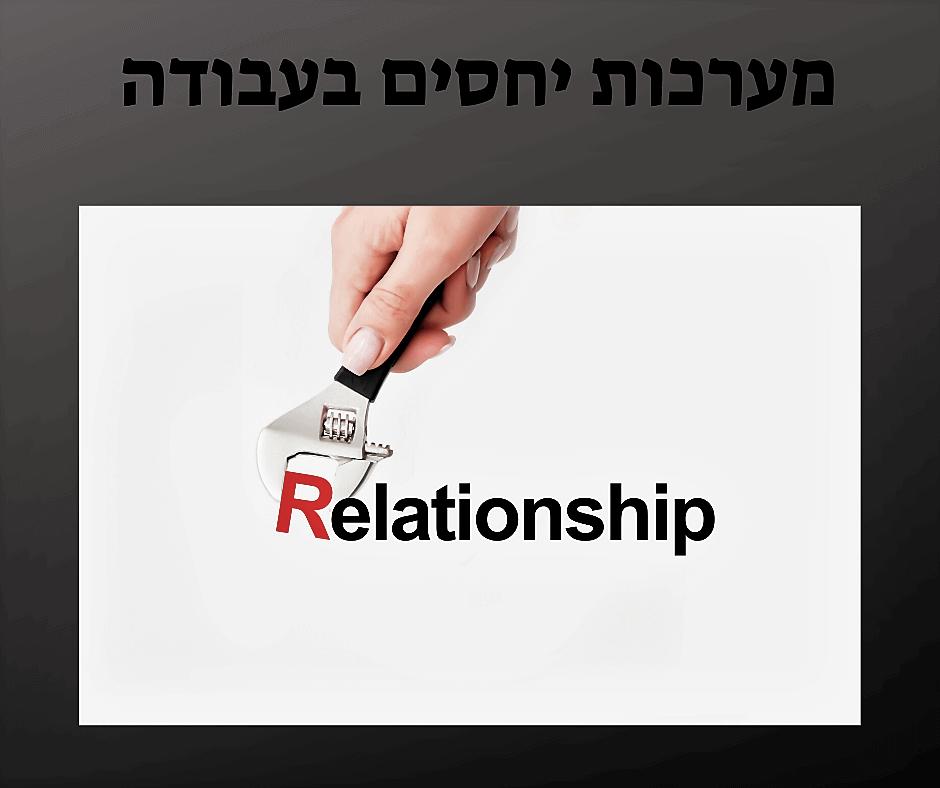 טיפוח מערכות יחסים בעבודה , אפרת גדור פתרונות מעשיים לניהול חנויות , סביבת עבודה תומכת , דוגמה אישית לעובדיםן, שרות לקוחות