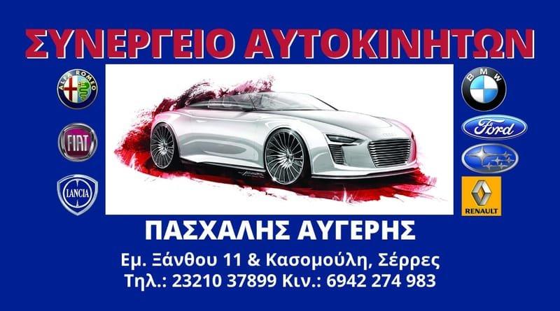 ΣΥΝΕΡΓΕΙΟ ΑΥΤΟ