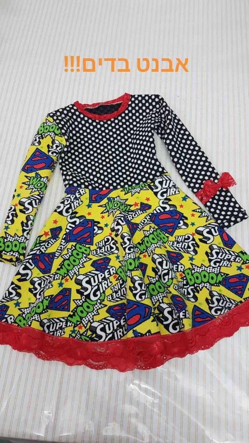 שמלה משוגעת משגעת