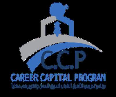 CAREER CAPITAL PROGRAM | C.C.P