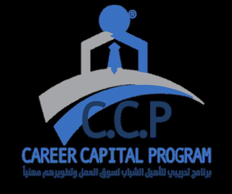 ما هو برنامج  CAREER CAPITAL