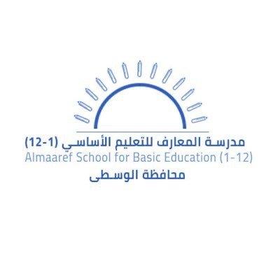 مدرسة المعارف للتعليم الأساسي (1-12)