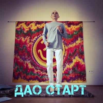 ДАО СТАРТ