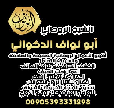 الشيخ الروحاني