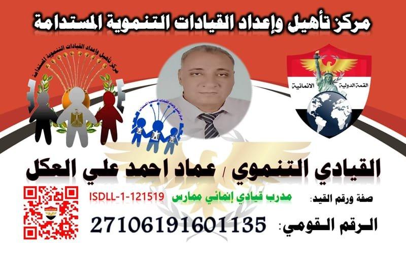 القيادي التنموي / عماد احمد علي العكل