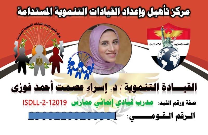 القيادي التنموى / إسراء عصمت أحمد فوزى