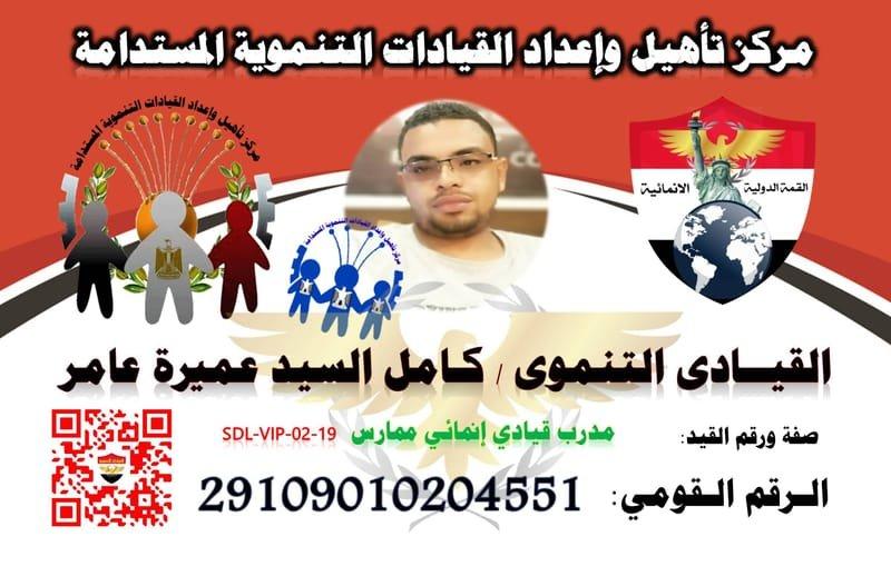 القيادي التنموى / كامل السيد عميرة عامر