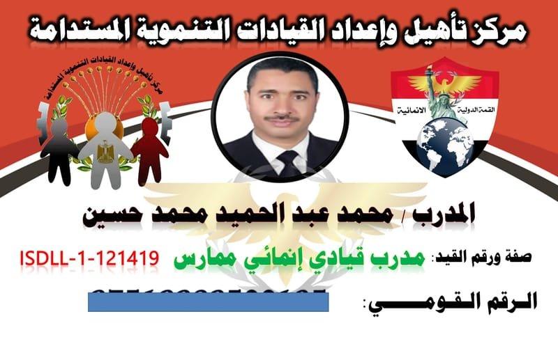 القيادى التنموى / محمد عبد الحميد محمد حسين